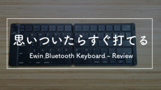 【コスパ最強!】Ewin折りたたみ式Bluetoothキーボード レビュー
