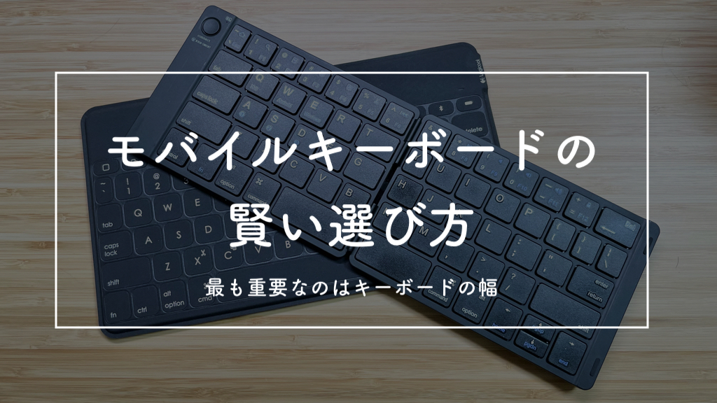 【賢い選び方】モバイルキーボードは「幅」が最も大事