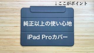 【純正超え】ESRのApple Pencil留め具つきiPad Proカバー レビュー