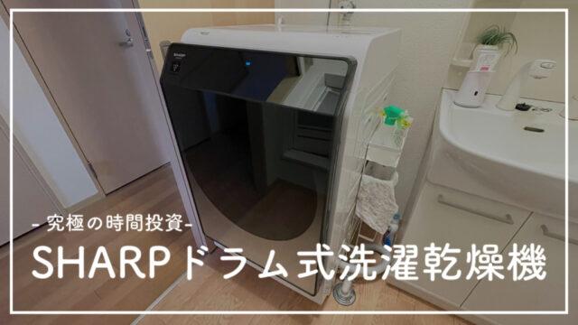【究極の時間投資】SHARPドラム式洗濯乾燥機1年使ってみたレビュー