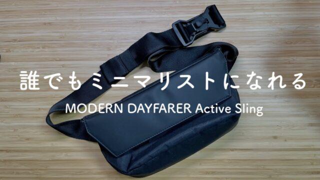 【ミニマリスト】MODERN DAYFARER Active Slingレビュー【海外発でも超おすすめ】